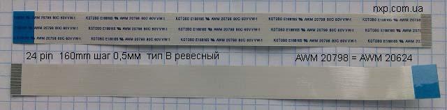 шлейф 24 pin 160mm 0.5mm реверсный плоский шлейф купить. Оболонь Киев Харьков Львов Одесса Днепр Запорожье Полтава Сумы Луцк