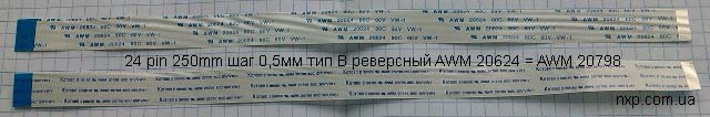шлейф 24 pin 250mm 0.5mm реверсный плоский шлейф купить. Оболонь Киев Харьков Львов Одесса Днепр Запорожье Полтава Сумы Луцк